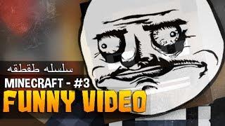 ماين كرافت: طقطقة - Minecraft: funny - #3