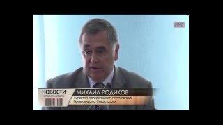З 26 травня в Севастополі почнуть працювати «літні школи»