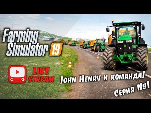 Farming Simulator 19 | FS 19 - Стрим - кооп на карте Фельсбрун | Обзор и первый вздгяд !