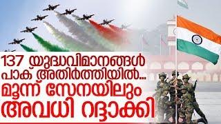 അതിര്ത്തിയില് യുദ്ധവിമാനങ്ങള്... സേനയുടെ അവധി റദ്ദാക്കി I About Indian defence