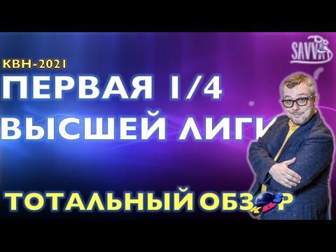 Обзор КВН-2021. Первая 1/4 Высшей лиги. ТОТАЛЬНЫЙ ОБЗОР.