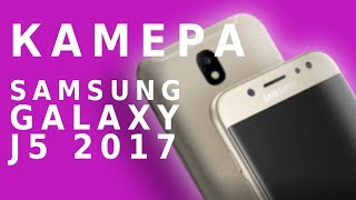 Samsung Galaxy J5 2017: хороша ли камера?