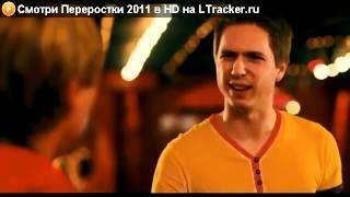 Смотреть онлайн Переростки 2011 в HD