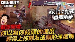 【決勝時刻M】*AK117*直播精華(觀眾直呼:你以為你殺頭的速度,趕得上你隊友送頭的速度嗎!?)Call of Duty Mobile