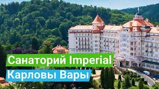 Санаторий Imperial (Империал), курорт Карловы Вары, Чехия - sanatoriums.com