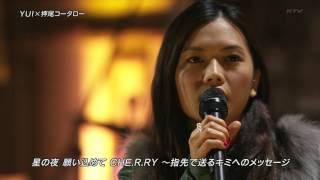 Gambar cover YUI× CHE R RY~Bossa Version~