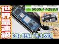 【自作PC】世界最速級なPCIe GEN4のSSDを試した結果、マザボが破壊しましたw【アクアPC#03】