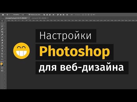Настройка фотошопа для веб-дизайна 2019