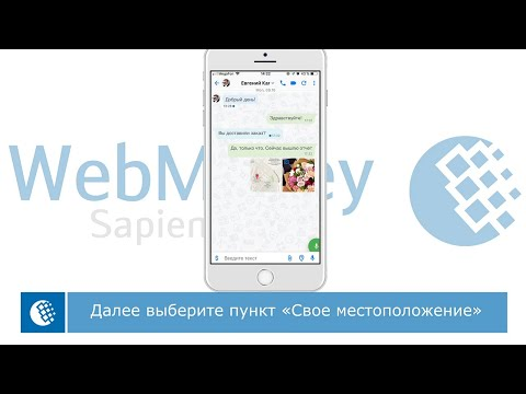 Обновление WebMoney Keeper для iOS, macOS и Android