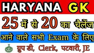 Haryana Gk in hindi , Haryana Gk mock test mcq in hindi, Hssc Gk previous year Questions, hssc gk