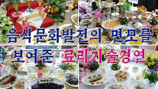 7th National Cooking Competition Held