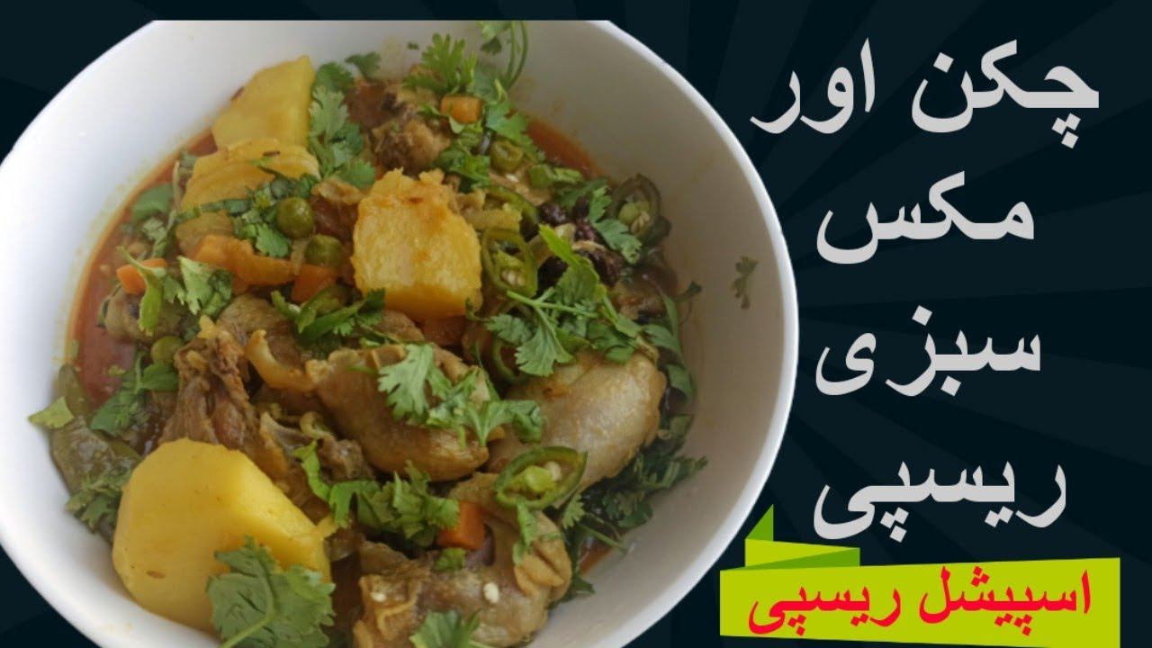 Chicken with Mixed Vegetables| چکن اور مکس سبزی ریسپی|How Make Chicken With Vegetables|hindi/Urdu