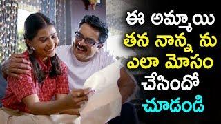 ఈ అమ్మాయి తన నాన్న ను ఎలా మోసం చేసిందో చూడండి | Best Telugu Movie Scenes