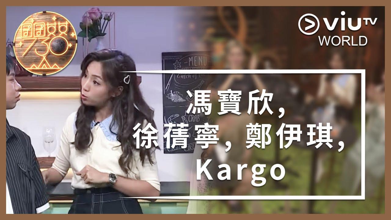 《囝囝女女730》 EP 103 - 馮寶欣, 徐蒨寧, 鄭伊琪, Kargo