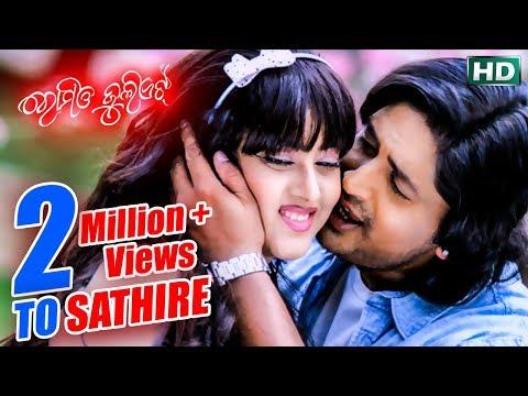 TO SATHIRE-ROMEO JULLIET || Romantic Song || ROMEO JULLIET || Arindam & Barsha | Sidharth TV