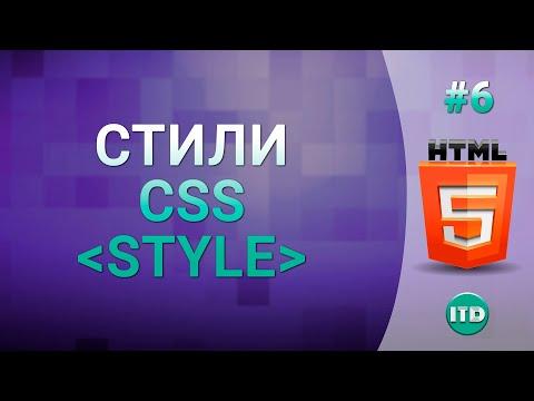 #6 Как писать стили CSS в HTML файле, Тег STYLE