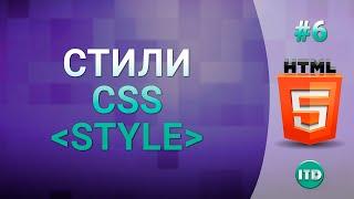 Стили CSS Тег STYLE, Видео курс по HTML, Урок 6