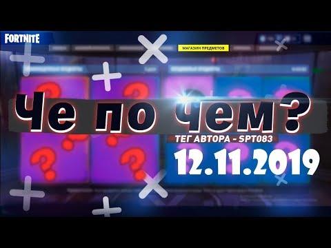 ❓ЧЕ ПО ЧЕМ 12.11.19❓ ОБЗОР МАГАЗИНА ПРЕДМЕТОВ FORTNITE! НОВЫЕ СКИНЫ ФОРТНАЙТ? │Ne Spit │ Spt083