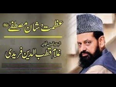 khawaja-ghulam-qutab-ud-din-faridi-sb-khattab-in-fareed-pur---peer-ahmad-jamal-chishti