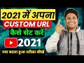 How to Set Custom URL for YouTube Channel in 2021 | YouTube Channel ka Custom Url Kaise Banaye