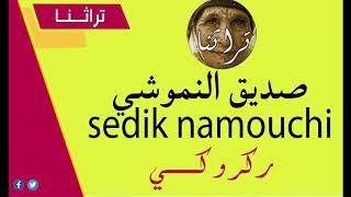 rakrouki sedik namouchi 2018 تراثنا :  صديق النموشي