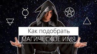 Download Как найти свое магическое имя Mp3 and Videos
