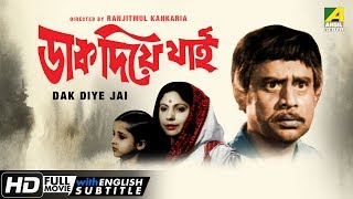 Dak Diye Jai | ডাক দিয়ে যাই | Bengali Movie | English Subtitle | Anup Kumar