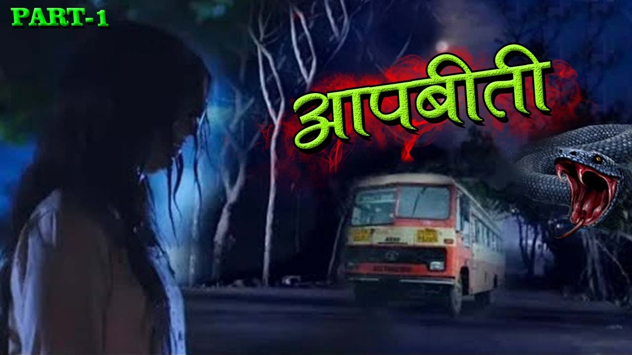 Download AAPBEETI # HUM BHI INSAN HAI  # Part-1# Horror Serial - BR Chopra Best Hindi TV Serial#