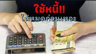 ออมเงินผิดฝั่ง เมื่อไรจะรวย เมื่อไรจะพบกับอิสรภาพทางการเงินละ (โปรดใช้วิจารณญาณในการรับชม)