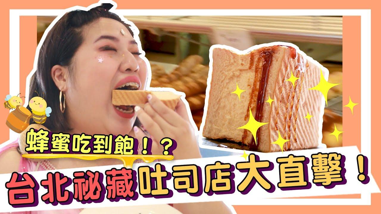 《台北秘藏吐司店大直擊》蜂蜜吃到飽竟不用給錢!?