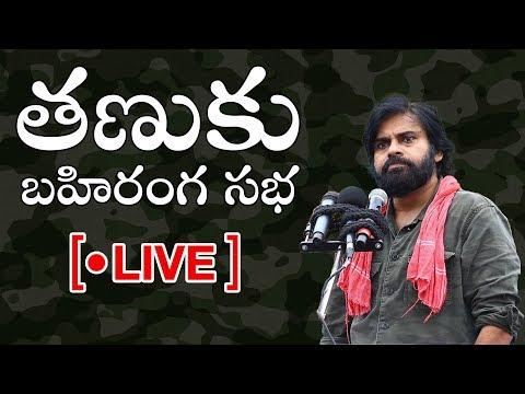 Live | JanaSena Porata Yatra in Narendra Centre, Tanuku | JanaSena Party | Pawan Kalyan
