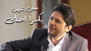 Moeen Shreif - Bokra A7la (Music Video) | معين شريف - بكرا أحلى