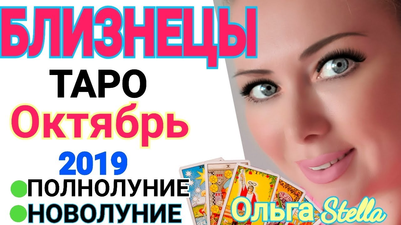 БЛИЗНЕЦЫ ОКТЯБРЬ 2019/БЛИЗНЕЦЫ ТАРО ПРОГНОЗ на ОКТЯБРЬ 2019