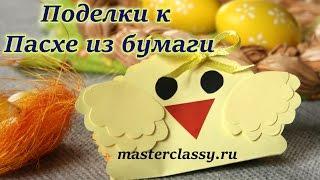 Easter DIY from paper. Пасхальные поделки из бумаги: цыпленок. Видео урок