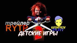 Недетские игры 2 - Детские игры 2 -  RYTP (Трейлер)
