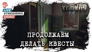 Продолжаем делать квесты Escape From Tarkov