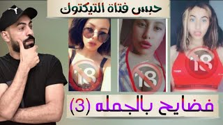 فضايـ.ـح بالجمله / حبس موكا حجازي / الباقي دول بره السجن ليه ؟!!!