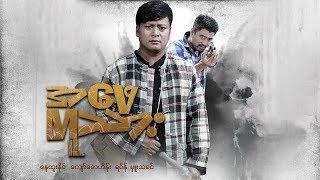 Myanmar Movies-A Phay Tu Thar-Nay Htoo Naing,Kyaw Zaw Hein,Hmue Tha Khin