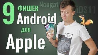 9 фишек Android, которые Apple стоит украсть