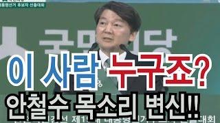 [0404]국민의당 안철수 목소리 변신 - 이 사람 누구???