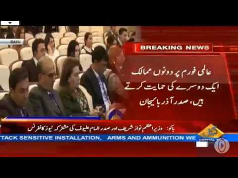 President Azerbaijan and PM Nawaz Sharif hold joint press conference in Baku  on YouTube