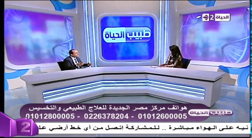 طبيب الحياة - أسباب ظهور الكرش طرق التخلص منه دون عملية جراحية - د. إيهاب الغزولي