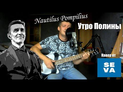 Наутилус Помпилиус - Утро Полины, на гитаре /кавер/