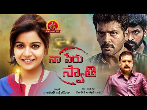 Naa Peru Swathi Full Movie - 2018 Telugu...