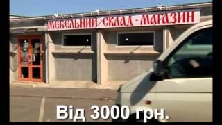 видео склад диванов