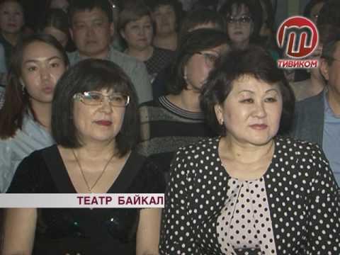 "Театр ""Байкал"""