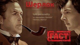 А знаете ли вы что? Смерть Шерлока. Sherlock.