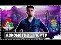 ЛОКОМОТИВ - ПОРТУ / ЛИГА ЧЕМПИОНОВ / СТАВКИ НА СПОРТ / ПРОГНОЗЫ НА ФУТБОЛ