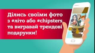 А яке твоє літо? Акція від чіпсів «CHIPSTERS» 4