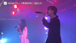 【ちょい見せ映像倉庫】2020年7月11日 「くらのおだえりなるみ ソーシャルディスタンス公演」 @AKB48劇場 活動記録